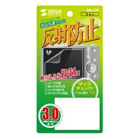 サンワサプライ SANWA SUPPLY 液晶保護フィルム(3.0インチ専用/ノーマルタイプ)DG-LC9[DGLC9]