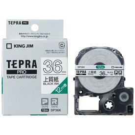 キングジム KING JIM 上質紙ラベルテープ TEPRA(テプラ) PROシリーズ 白 SP36K [黒文字 /36mm幅]