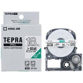 キングジム KING JIM 上質紙ラベルテープ TEPRA(テプラ) PROシリーズ 白 SP18K [黒文字 /15mm幅]