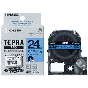 テプラ PRO用テープカートリッジ マグネットテープ 青 SJ24B [黒文字 24mm×1.5m]