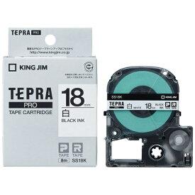 キングジム KING JIM 白ラベルテープ TEPRA(テプラ) PROシリーズ 白 SS18K [黒文字 /18mm幅]