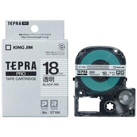 キングジム KING JIM 透明ラベルテープ TEPRA(テプラ) PROシリーズ 透明 ST18K [黒文字 /18mm幅]