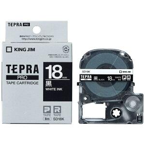 テプラ PRO用テープカートリッジ カラーラベル ビビッド 黒 SD18K [白文字 18mm×8m]