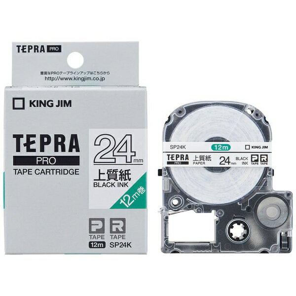 キングジム KING JIM テプラ(TEPRA) 上質紙ラベルテープ (白テープ/黒文字/24mm幅) SP24K