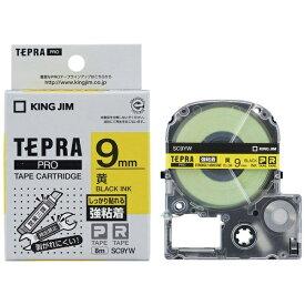 キングジム KING JIM 強粘着ラベルテープ TEPRA(テプラ) PROシリーズ 黄 SC9YW [黒文字 /9mm幅]