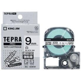 キングジム KING JIM 強粘着ラベルテープ TEPRA(テプラ) PROシリーズ 白 SS9KW [黒文字 /9mm幅]
