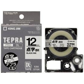 キングジム KING JIM 点字テープ TEPRA(テプラ) PROシリーズ 透明 DT12K [黒文字 /12mm幅]