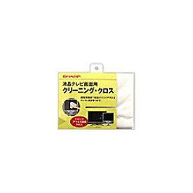 シャープ SHARP テレビ画面クリーナー クリーニングクロス(大) CA-300WH2[CA300WH2]