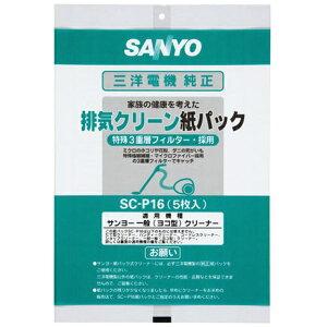 サンヨー SANYO 【掃除機用紙パック】 (5枚入) SC-P16[SCP16]