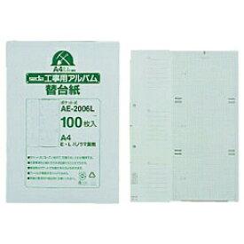 セキセイ SEKISEI 工事アルバムセット 補充用替台紙 (100枚入) AE-2006L[AE200]