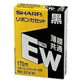 シャープ SHARP ワープロ用 タイプEWリボンカセット(黒) RW-201A-BK[RW201A]【wtcomo】