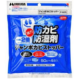ハクバ HAKUBA 【防湿用品】ジャンボカビストッパー P-825[P825]