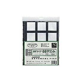 富士フイルム FUJIFILM RFスペア 66マウント (6×6(6×4.5)マウント 12コマ)