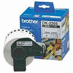 ブラザー brother ラベルプリンター用長尺紙テープ(大)「DKプレカットラベル」(白色ラベル/黒文字) DK-2205[DK2205]