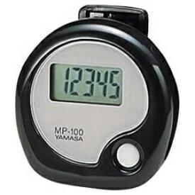 山佐時計計器 YAMASA 歩数計 manpo万歩 ブラック MP-100-B [クリップ式][MP100]