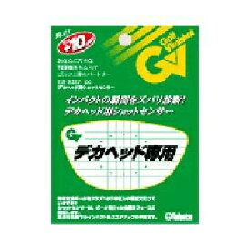 タバタ Tabata デカヘッド用ショットセンサー GV-0332[GV0332]