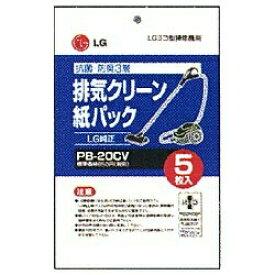 LG 【掃除機用紙パック】 (5枚入) PB-20CV[PB20CV]