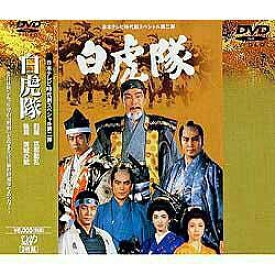 バップ VAP 白虎隊【DVD】