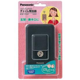 パナソニック Panasonic 小電力型ワイヤレスコール チャイム発信器 ECE1701P[インターホン ワイヤレス]