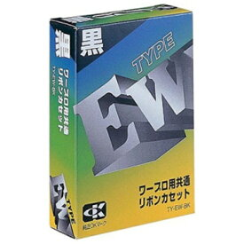 シャープ SHARP ワープロ用インクリボン TYEWBK[TYEWBK]【wtcomo】