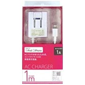 オズマ OSMA AC充電器 Lightning 1m ホワイト AC-L01-3W