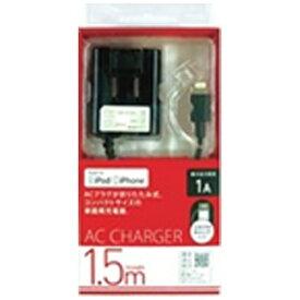オズマ OSMA AC充電器 Lightning 1.5m ブラック AC-LC150-3K