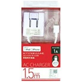 オズマ OSMA AC充電器 Lightning 1.5m ホワイト AC-LC150-3W