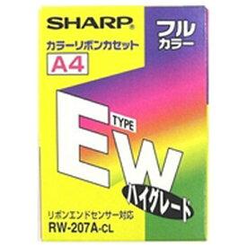 シャープ SHARP ワープロ用カラーリボンカセット RW207ACL[RW207ACL]【wtcomo】