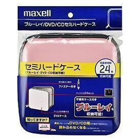 マクセル Maxell Blu-ray/DVD/CD用 セミハードケース 12枚入 ピンク CBD-24PK[CBD24PK]