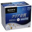 ソニー 音楽用CD-R 80分/20枚【インクジェットプリンタ対応】【ホワイト】20CRM80HPWS