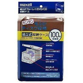 マクセル Maxell Blu-ray/DVD/CD用 組立式収納ケース 100枚収納 ブラウン BOBD-BR[BOBDBR]