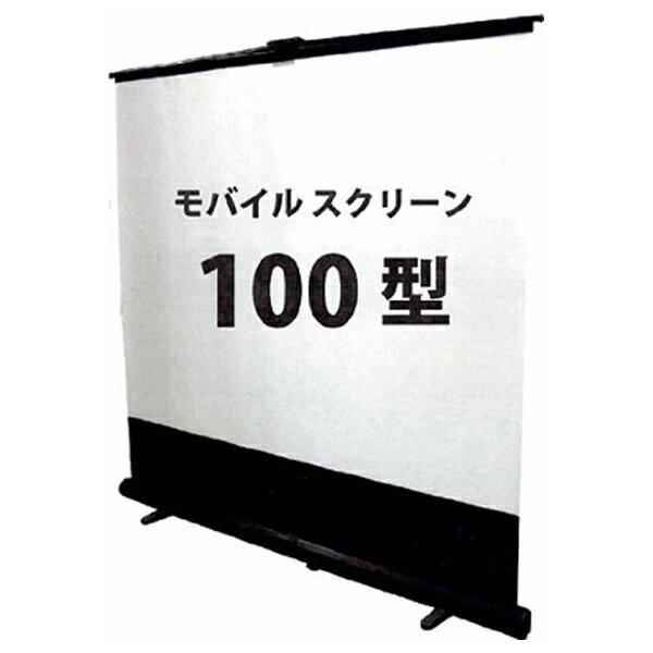 【送料無料】 キクチ科学 100インチ床置きタイプモバイルスクリーン GML-100W[GML100W]