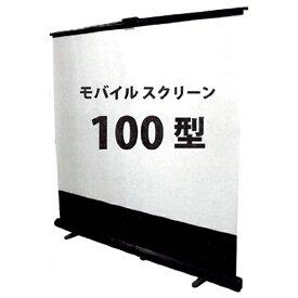 キクチ科学 KIKUCHI SCIENCE LABOLATORY 100インチ床置きタイプモバイルスクリーン GML-100W[GML100W] 【メーカー直送・代金引換不可・時間指定・返品不可】