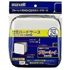 マクセル Maxell Blu-ray/DVD/CD用 セミハードケース 12枚入 ホワイト CBD-24WH[CBD24WH]