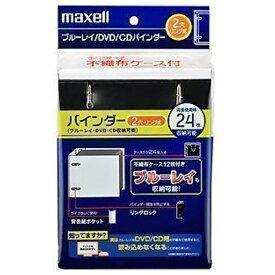 マクセル Maxell Blu-ray/DVD/CD用 バインダー 2穴 ブラック BIBD-24BK[BIBD24BK]