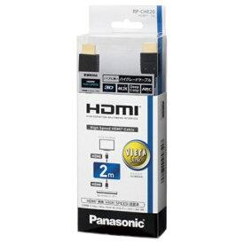 パナソニック Panasonic RP-CHE20-K HDMIケーブル ブラック [2m /HDMI⇔HDMI][RPCHE20K] panasonic