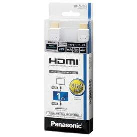 パナソニック Panasonic RP-CHE10-W HDMIケーブル ホワイト [1m /HDMI⇔HDMI][RPCHE10W] panasonic