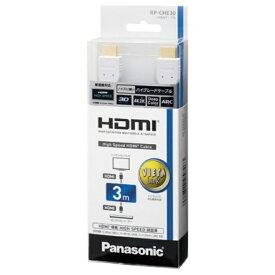 パナソニック Panasonic RP-CHE30-W HDMIケーブル ホワイト [3m /HDMI⇔HDMI][RPCHE30W] panasonic