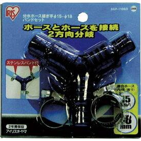 アイリスオーヤマ IRIS OHYAMA 分水ホース継ぎ手 Φ15-18・バンドセット台紙 SGP-110SD SGP110SD