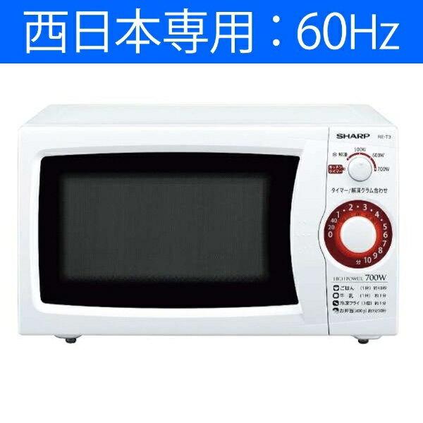 シャープ SHARP RE-T3-W6 電子レンジ SHARP 電子レンジ ホワイト系 [20L /60Hz(西日本専用)][RET3] [一人暮らし 単身 単身赴任 新生活 家電]