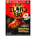 【送料無料】 ピップ ピップエレキバン130 (48粒×5個)