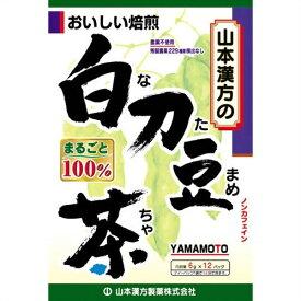山本漢方 白刀豆茶(なたまめ茶)100%(12包)【代引きの場合】大型商品と同一注文不可・最短日配送