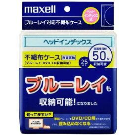マクセル Maxell Blu-ray/DVD/CD用 ヘッドインデックス式不織布ケース 50枚入 ホワイト FBDIS-25WH[FBDIS25WH]