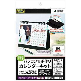 エーワン A-one パソコンで手作りカレンダーキット[卓上タイプ](光沢紙/B6ヨコ) ブラック 51741【rb_mmmj】