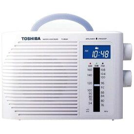 東芝 TOSHIBA TYBR30F ホームラジオ ホワイト [防水ラジオ /AM/FM /ワイドFM対応][TYBR30F]