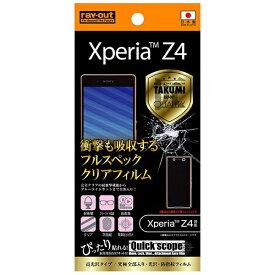 レイアウト rayout Xperia Z4用 高光沢タイプ/究極全部入り・光沢・防指紋フィルム 1枚入 RT-XZ4FT/ALC[RTXZ4FTALC]