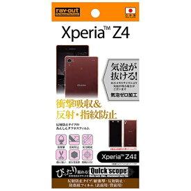 レイアウト rayout Xperia Z4用 反射防止タイプ/耐衝撃・反射防止・防指紋フィルム 表面用/背面用 RT-XZ4F/DC2[RTXZ4FDC2]