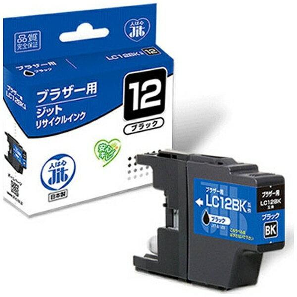 JIT(ジット) JIT-B12B 互換プリンターインク ブラック