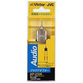 JVC ジェイブイシー オーディオ変換プラグ(ステレオミニ⇔モノラルミニ×2) AP-212A[AP212A]