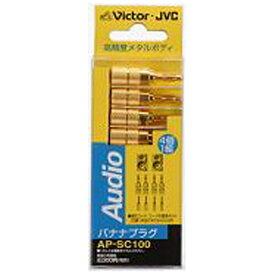 JVC ジェイブイシー 変換アダプター スピーカーケーブル先バラ−バナナプラグ 4個1組 24金メッキ AP-SC100[APSC100]